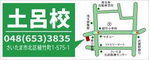 土呂駅より徒歩7分