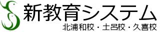 新教育システム (北浦和, 土呂, 久喜)