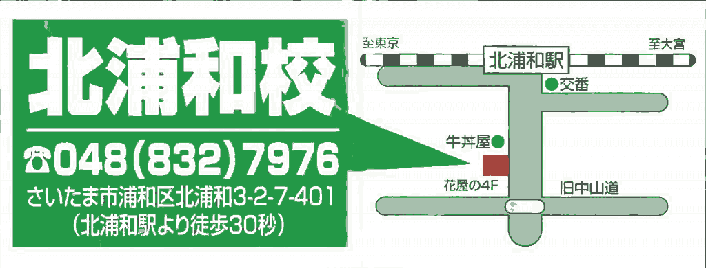 北浦和駅東口より徒歩30秒